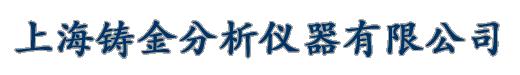 直读光谱仪_ICP光谱仪_X荧光光谱仪_手持式光谱仪_移动式直读光谱仪_光度计等国产&进口光谱分析仪_上海铸金分析仪器有限公司